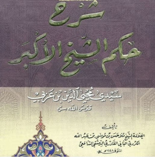 شرح حكم الشيخ الأكبر ابن عربي : لا تصحب من الرجال إلا من كان حاله يترجم دون المقال