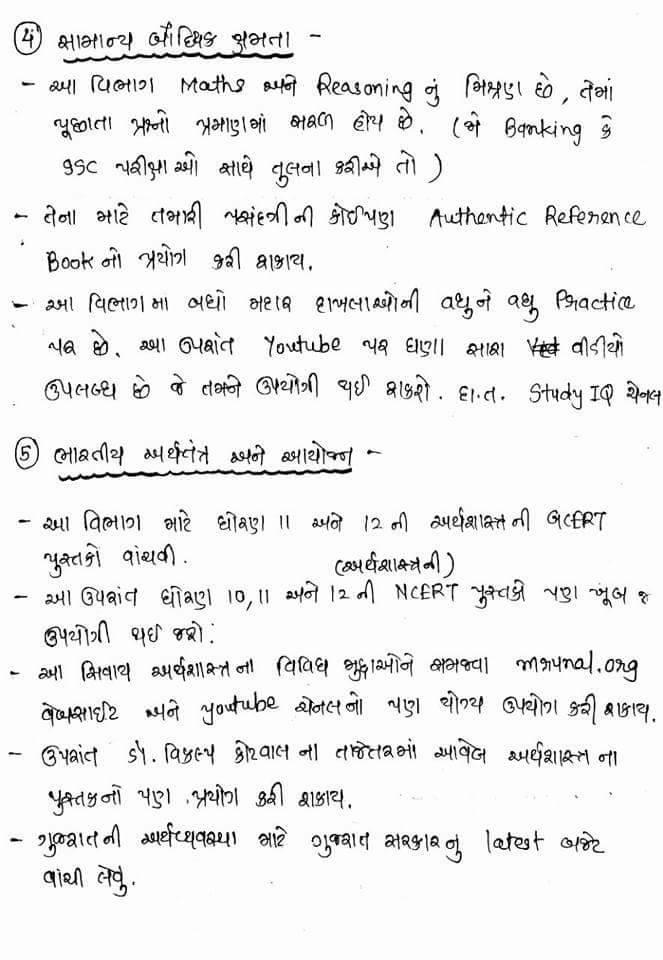 GPSC વર્ગ 1-2