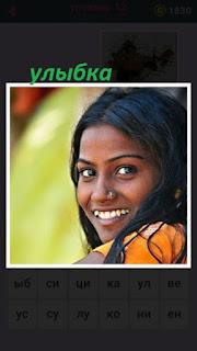 улыбка девушки с темным цветом лица и черными волосами