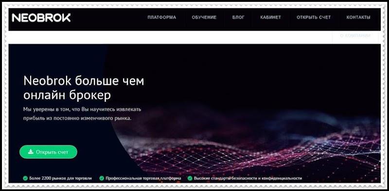 Мошеннический сайт neobrok.com – Отзывы, развод! Компания Neobrok мошенники