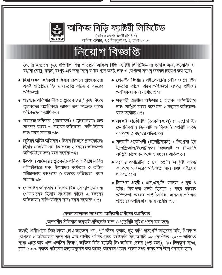 Akij Biri Factory Limited Job Circular 2018