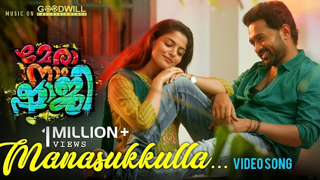 Manasukulla Lyrics | Mera Naam Shaji Movie Songs Lyrics
