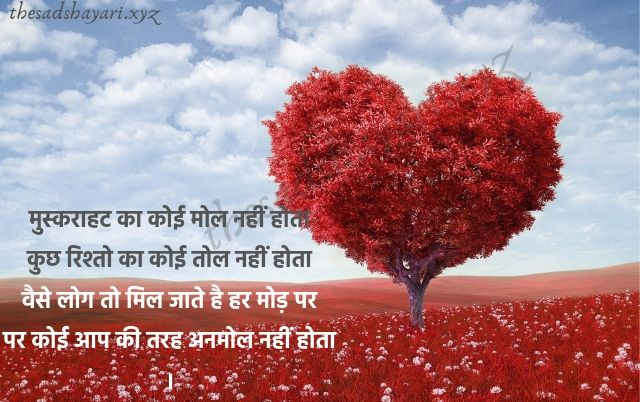 Sad love shayari with images for 2019