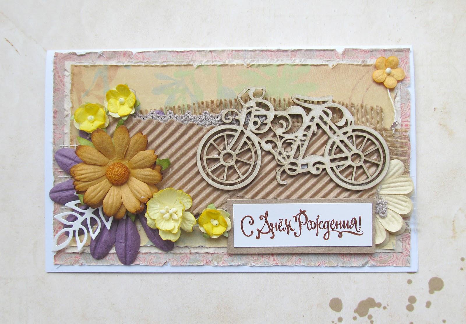 ДОСТУПНЫЙ СКРАП: Велосипедная прогулка: http://scrapdostupen.blogspot.com/2016/05/blog-post_5.html