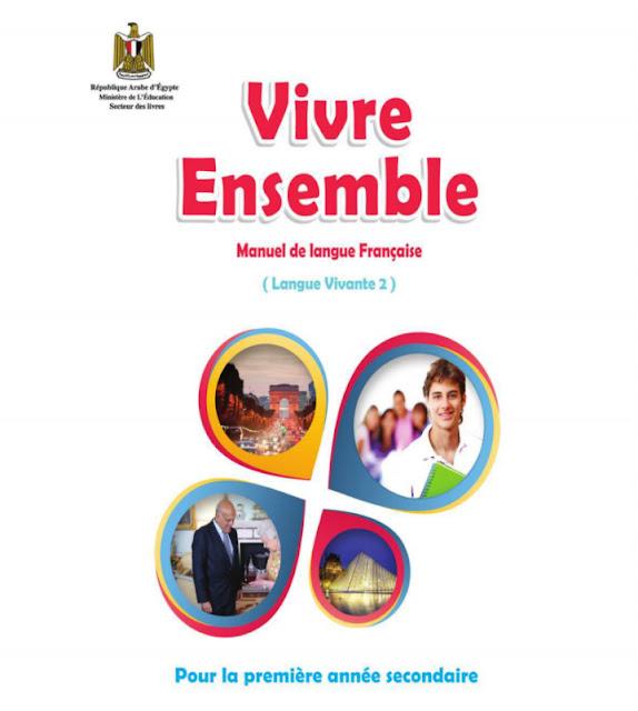 تحميل كتاب اللغة الفرنسية للصف الاول الثانوي ترم أول 2021/2020