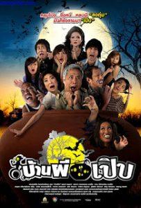 Ban phi poeb (2008) บ้านผีเปิบ