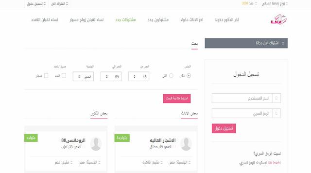 أفضل موقع زواج عربي
