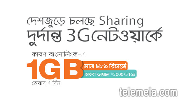 banglalink 1gb internet 89tk