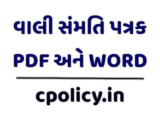 Vali Sammati Patrak PDF and Word File
