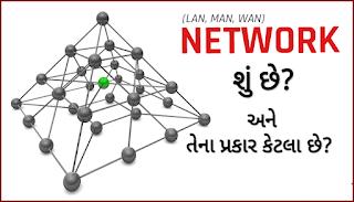 Network in Gujarati
