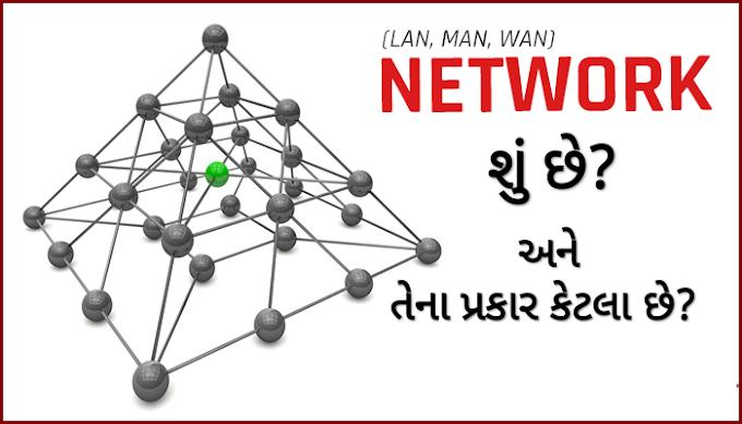 Network શું છે અને તેનાં  પ્રકાર કેટલા છે?  GujaratiEducation.com