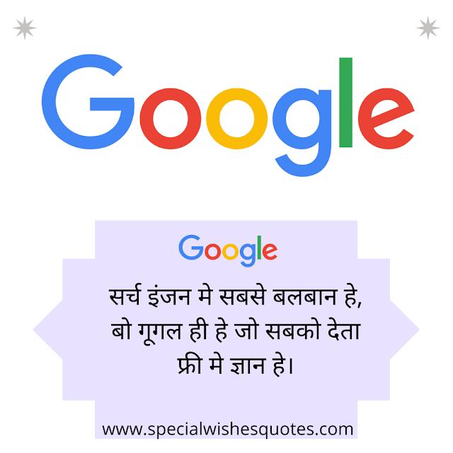 ok google Shayari images