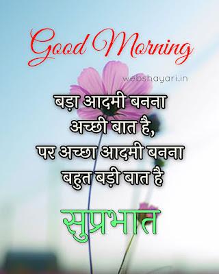morning wishes hindi status prerak vichar thoughts and suvichar