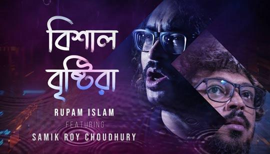 Bishaal Brishtira Lyrics by Rupam Islam And Samik Roy Choudhury Rap