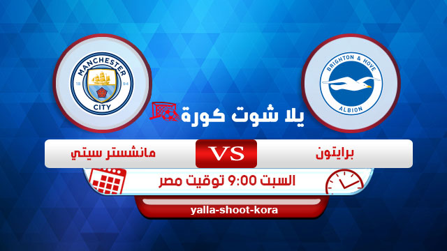 brighton-vs-manchester-city
