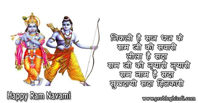 ram navami sms in hindi, happy ram navami sms