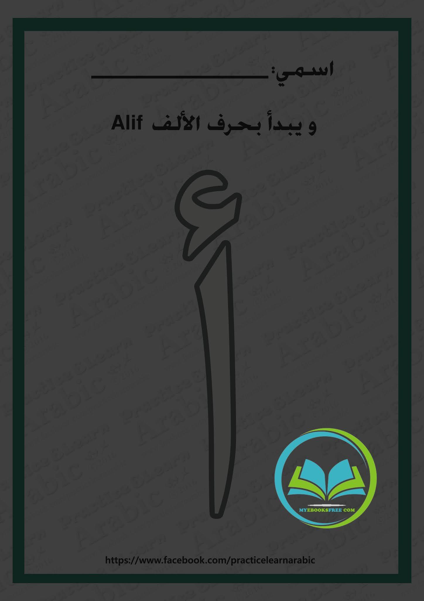 Alif / الف By Umera Ahmed Epi 1 to 12 Complete Novel Pdf