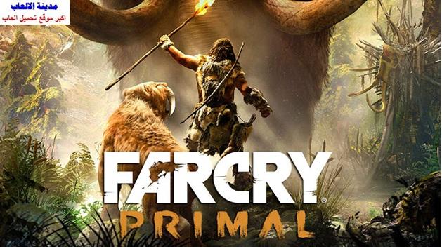 تحميل لعبة فار كراي far cry primal 4 كاملة للكمبيوتر والموبايل الاندرويد برابط مباشر ميديا فاير مضغوطة