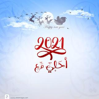 ٢٠٢١ احلى مع