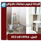 شركة ترميم حمامات بالرياض 0536818956 - مؤسسة الحكيم للخدمات