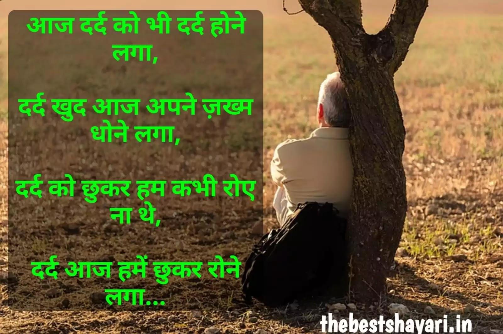 Dard bhari shayari Hindi me