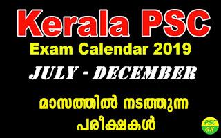 Kerala PSC Exam Calendar for July to December 2019