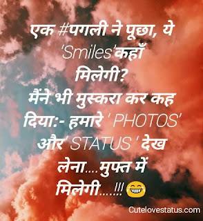 Ek #pagali ne poocha, ye ' smile'kahan  milegee  maine bhi muskura kar keh diya humare ' photos'  aur' status ' dekh lena….muft mein  milegee….!!!