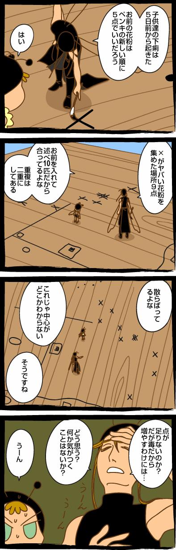 みつばち漫画みつばちさん:71. 目