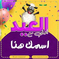 العيد احلى مع اسمك 2019 اطلب تصميمك الان