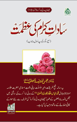 Download: Sadaat-e-Karam ki Azmat pdf in Urdu