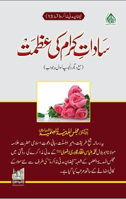Download: Sadaat-e-Karam ki Azmat pdf in Urdu