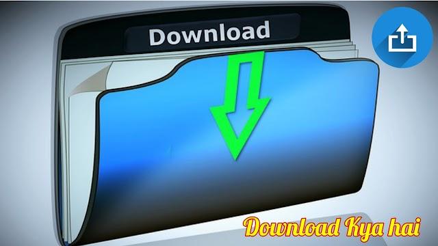 Download Kya hai? डाउनलोड और अपलोड में अंतर - What is Download in Hindi