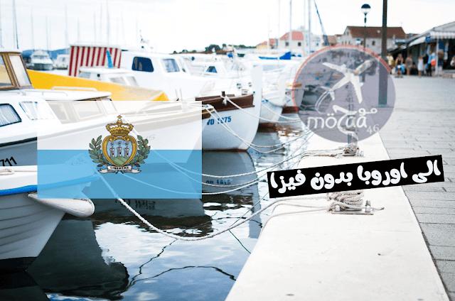 سانت مارين دولة اوروبية بدون تاشيرة و لا فيزا لكل الدول العربية