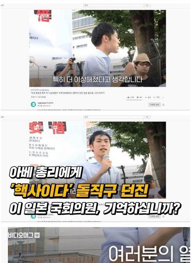 한국에서 더 인기인 일본 공산당 참의원