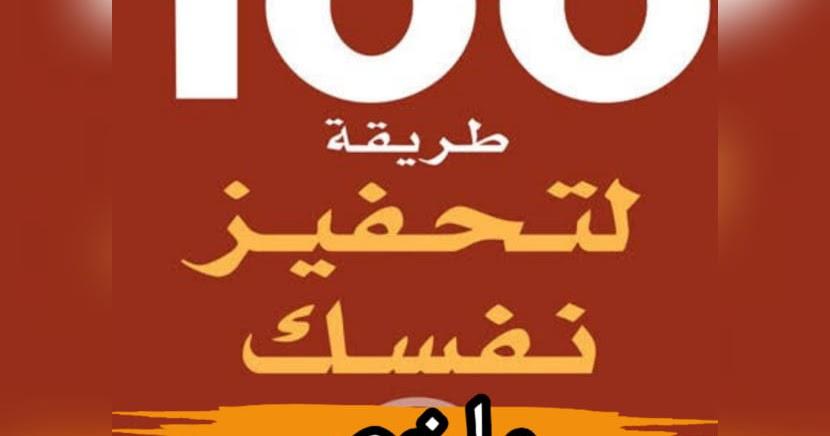 كتاب مائة طريقة لتحفيز نفسك pdf