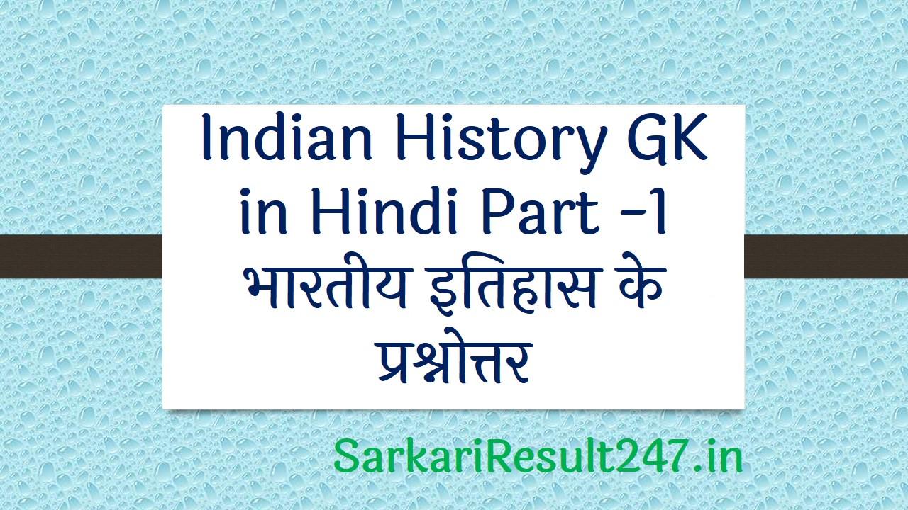 india gk in hindi, top most india gk in hindi