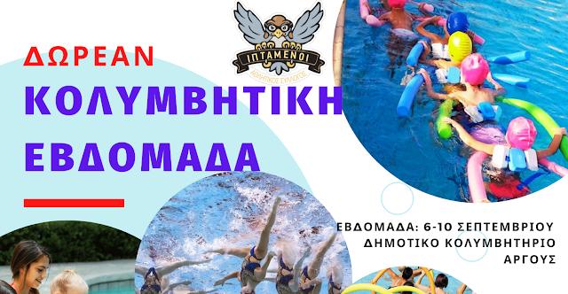 Ιπτάμενοι Αργολίδας: Δωρεάν Κολυμβητική Εβδομάδα στο Δημοτικό κολυμβητήριο Άργους