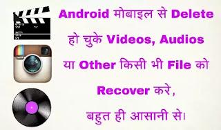 Android Mobile Se Delete Videos, Audios, Photos Ko Kaise Recover Kare