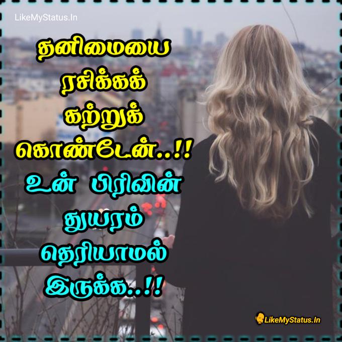 தனிமையை ரசிக்கக் கற்றுக் கொண்டேன்... Tamil Status Alone...