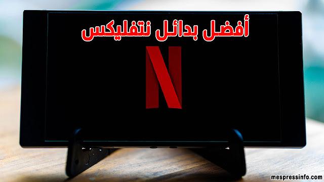 أفضل بدائل Netflix