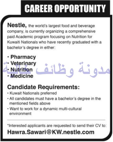 وظائف شاغرة فى الصحف الكويتية الاحد 17-09-2017 %25D8%25A7%25D9%2584%25D8%25B1%25D8%25A7%25D9%2589%2B2