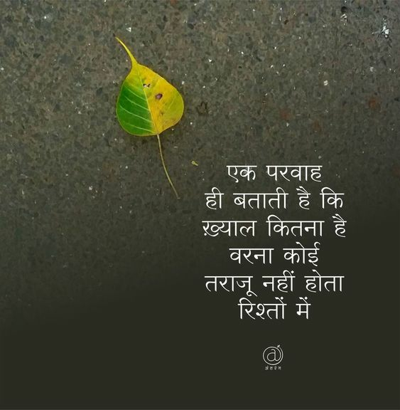 150 Life Inspirational Motivational Quotes In Hindi With