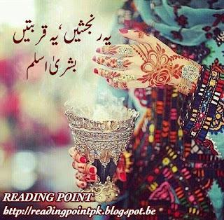 Yeh ranjishen yeh qurbaten by Bushra Aslam Complete Online Reading