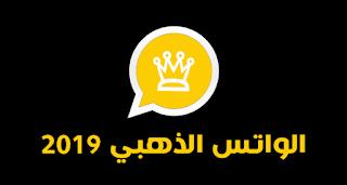 تحميل واتس اب بلس الذهبي ابو عرب V7.11 ضد الحظر وبدون اعلانات التحديث الاخير