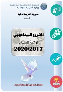 المشروع البيداغوجي لولاية تلمسان 2017 – 2020 النسخة العربية