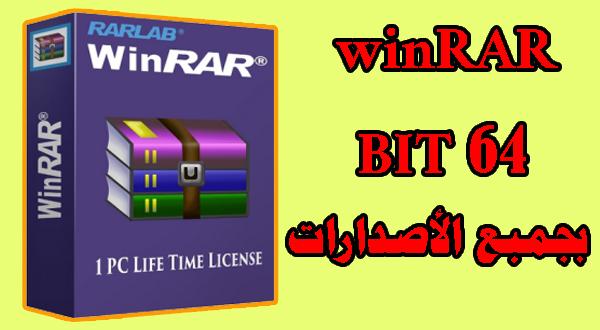 تحميل برنامج الونرار WINRAR 64 BIT بجميع أصداراته