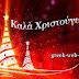 To Greek Web TV σας εύχεται Χρόνια Πολλά και Καλά Χριστούγεννα!