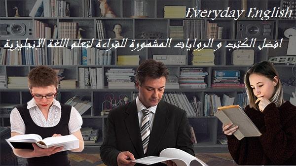 روايات انجليزية