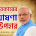 নতুন যোজনা শুরু, মোদী সরকার কৃষকদের দিচ্ছে ৩ টি দুর্দান্ত উপহার, জেনে কি কি উপহার রয়েছে - Modi Government Yojana West Bengal