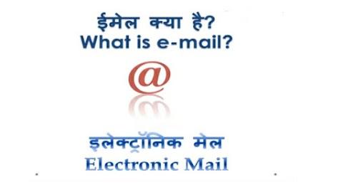 What Is Email ? Email Kya Hai ? ईमेल क्या है ?
